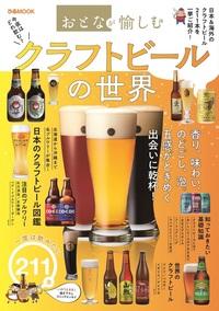 ビール は クラフト と